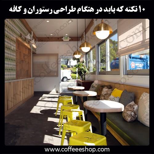 هنگام طراحی رستوران و کافه به این 10 مورد توجه ویژه داشته باشید.
