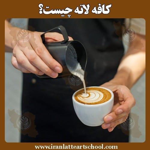 کافه لاته چیست؟ لاته آرت یا لته آرت