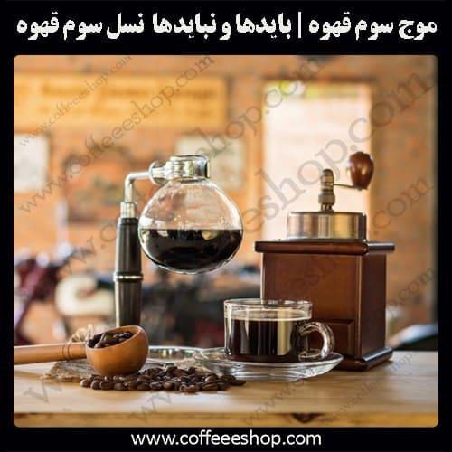 موج سوم قهوه | بایدها و نبایدها نسل سوم قهوه | Third generation coffee