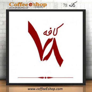 کافه 78 – کافی شاپ 78 – کریم خان