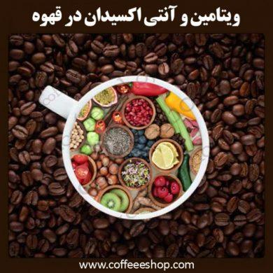 اضافه کردن ویتامین و آنتی اکسیدان به قهوه