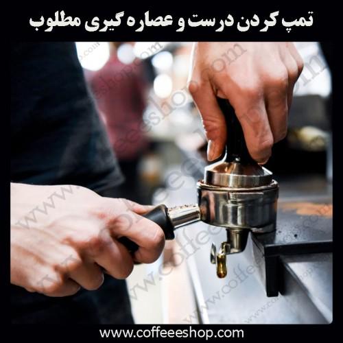 تمپ کردن قهوه | تمپ کردن یکی از مهمترین مراحل تهیه اسپرسو می باشد.