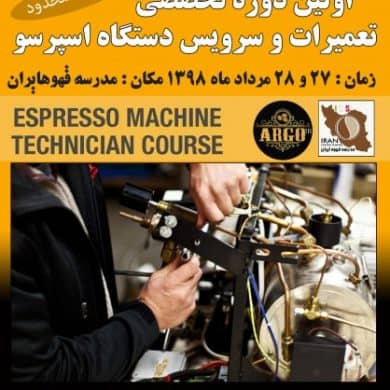 اولین دوره آموزش تخصصی تعمیرات و سرویس دستگاه اسپرسو