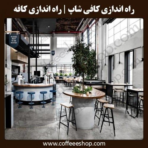 راه اندازی کافی شاپ | راه اندازی کافه