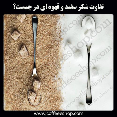 تفاوت شکر سفید و قهوه ای در چیست؟