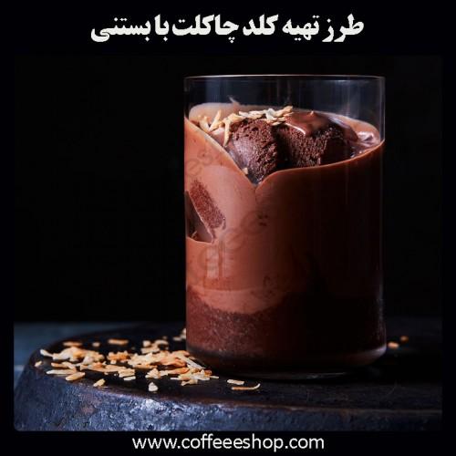 طرز تهیه کلد چاکلت با بستنی