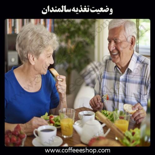 وضعيت تغذيه سالمندان و اهمیت تغذیه در سالمندی