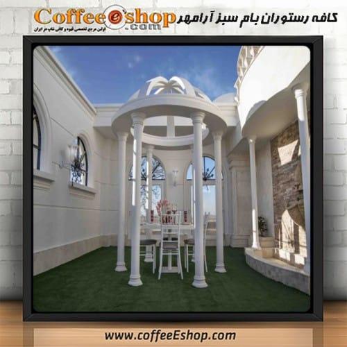 """کافه رستوران بام سبز آرامهر"" - کافی شاپ آرامهر - قزوین"