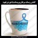 کاهش ریسک سرطان پروستات با خوردن قهوه