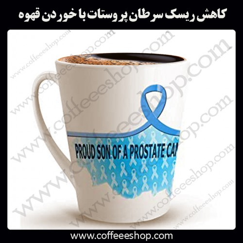 قهوه | کاهش ریسک سرطان پروستات با خوردن قهوه
