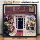 کافه رستوران اسکان البرز   کافی شاپ اسکان البرز   کرج