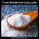 خواص و مضرات مصرف انواع نمک چیست ؟