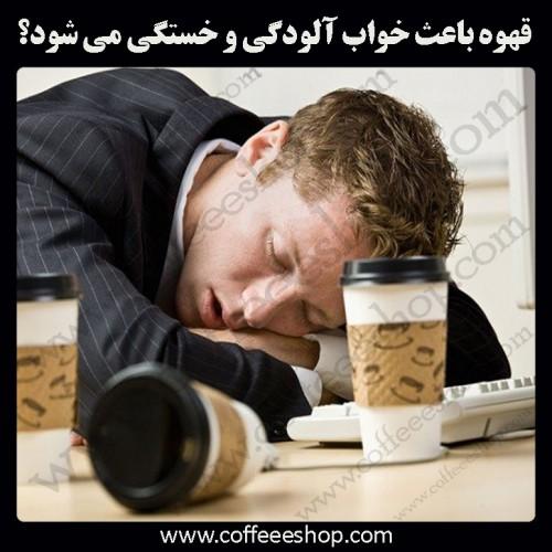 چرا قهوه باعث خواب آلودگی می شود؟