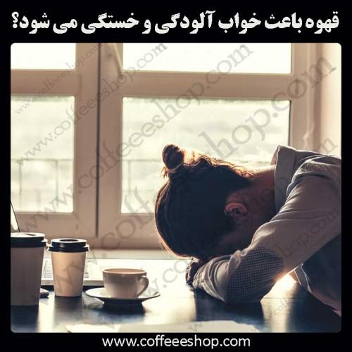 پس از مصرف قهوه احساس خواب آلودگی دارید؟