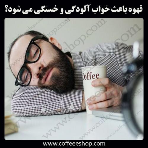 چه زمانی قهوه باعث خواب آلودگی و خستگی می شود؟