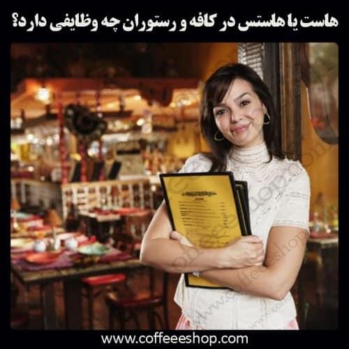 هاست یا هاستس در کافه و رستوران چه وظایفی دارد؟