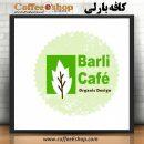 کافه بارلی | کافی شاپ آیریس