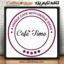 کافه تایم | کافی شاپ تایم | یزد