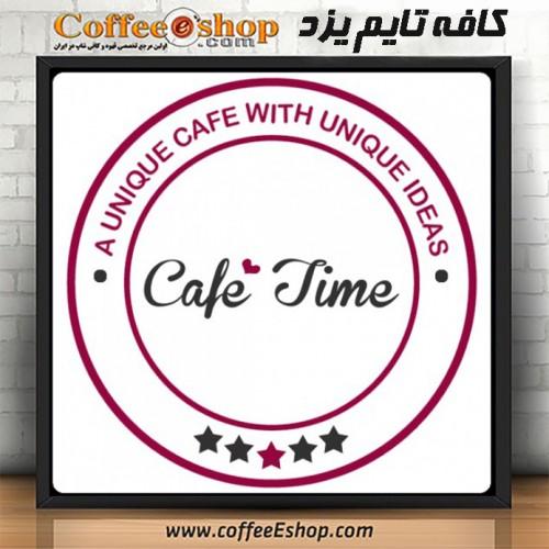 """""""کافه تایم یزد"""" - کافی شاپ تایم یزد"""