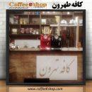 کافه طهرون | کافی شاپ طهرون ساوه
