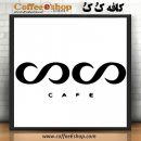 CoCo Café | کافه کُ کُ | کافی شاپ کُ کُ ارومیه