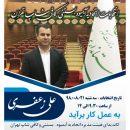 علی زعفری کاندیدای هیئت مدیره اتحادیه آبمیوه بستنی و کافی شاپ تهران