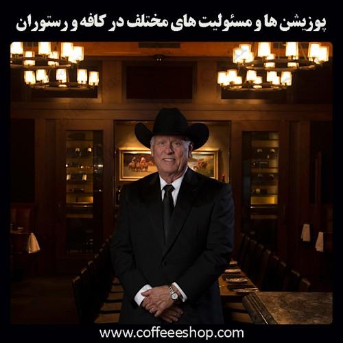 متصدی و مالک کافه و رستوران