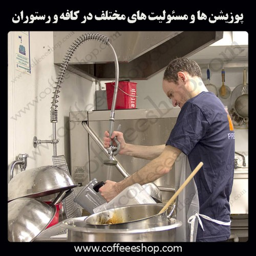 ظرف شور (dishwasher)