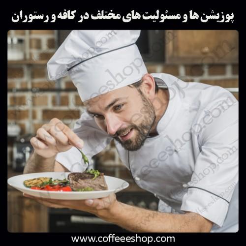 سرآشپز (Chef)