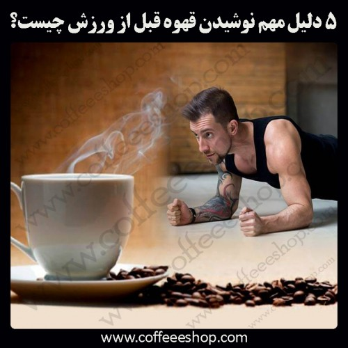افزایش استقامت هنگام ورزش با قهوه