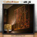fall cafe | فال کافه | کافی شاپ فال
