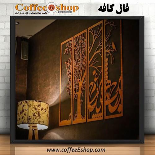 """""""فال کافه"""" fall cafe - کافی شاپ فال"""