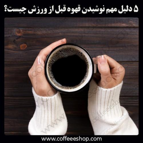 قهوه و کاهش درد بدن