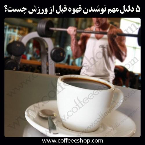 5 دلیل مهم نوشیدن قهوه قبل از ورزش چیست؟