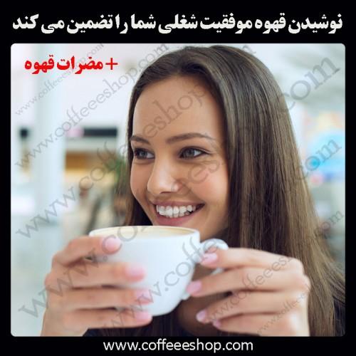 نوشیدن قهوه موفقیت شغلی شما را تضمین می کند + مضرات قهوه