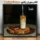 Rendezvous | کافه رستوران راندوو | کافی شاپ راندوو قزوین