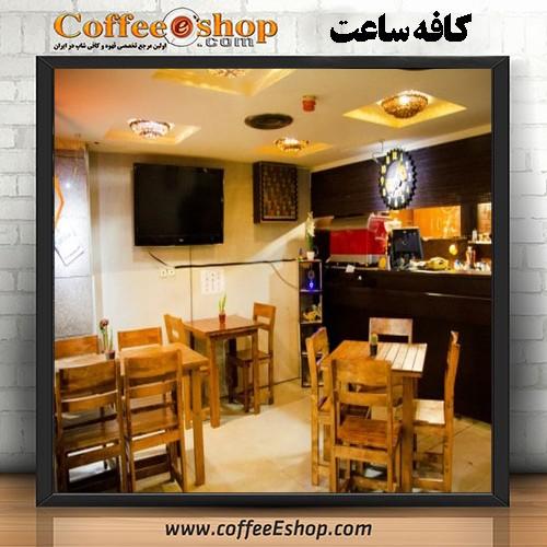 """""""کافه ساعت"""" Clock Cafe - کافی شاپ ساعت"""
