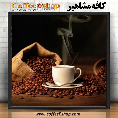 کافه مشاهیر - کافی شاپ مشاهیر - یزد