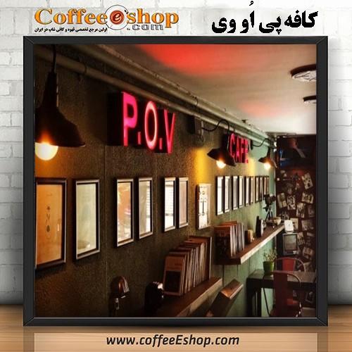 """""""کافه پی اُو وی"""" POV Cafe - کافی شاپ پی اُو وی"""