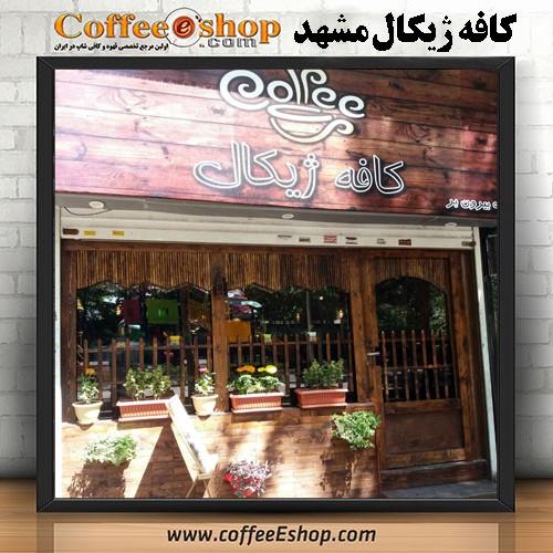 """""""کافه ژیکال"""" Zhical Cafe - کافی شاپ ژیکال مشهد"""