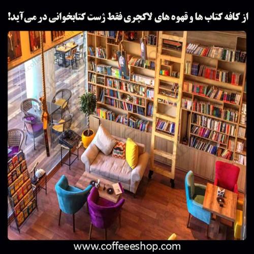 از کافه کتاب ها و قهوه های لاکچری فقط ژست کتابخوانی در میآید!