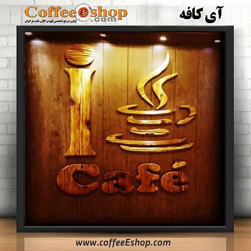 آی کافه - کافی شاپ آی کافه - فیروزآباد فارس