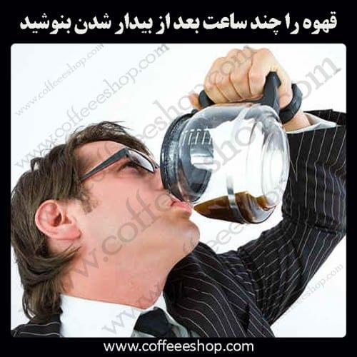 قهوه را چند ساعت بعد از بیدار شدن بنوشید