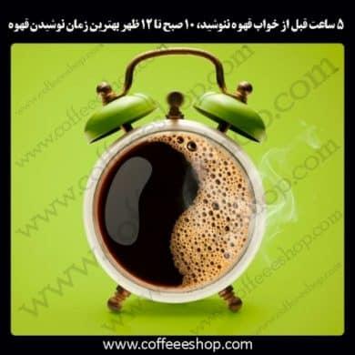 5 ساعت قبل از خواب قهوه ننوشید،10 صبح تا 12 ظهر بهترین زمان نوشیدن قهوه