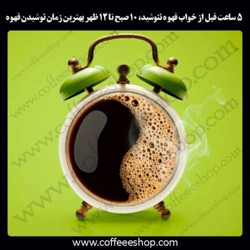 5 ساعت قبل از خواب قهوه ننوشید، 10 صبح تا 12 ظهر بهترین زمان نوشیدن قهوه