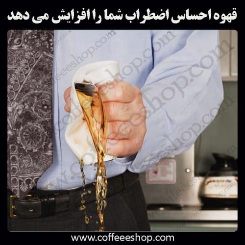 قهوه احساس اضطراب شما را افزایش می دهد