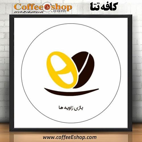 کافه تتا - کافی شاپ تتا - تهران