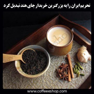 تحریم ایران را به بزرگترین خریدار چای هند تبدیل کرد.