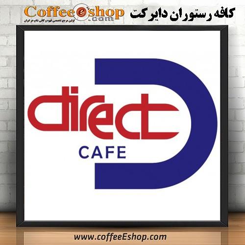 کافه رستوران دایرکت - کافی شاپ دایرکت | آریاشهر