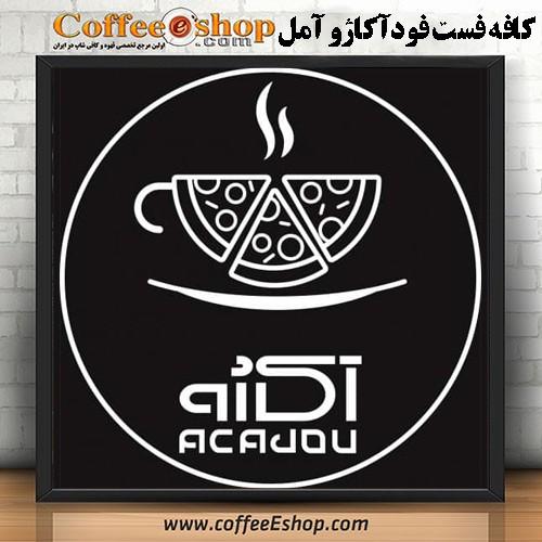کافه آکاژو - کافی شاپ آکاژو - فست فود آکاژو